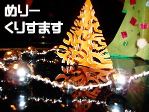 20061223メリークリスマス.jpg
