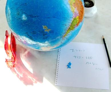 20070425地球儀が.JPG