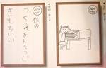 20071209karuta-tukue.jpg