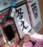 20080104書初め1.jpg