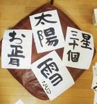 20080104書初め3.jpg