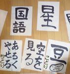 20080104書初め4.jpg