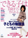 20081210DEKIRUKO.jpg