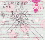 鉛筆の回し方200504.jpg